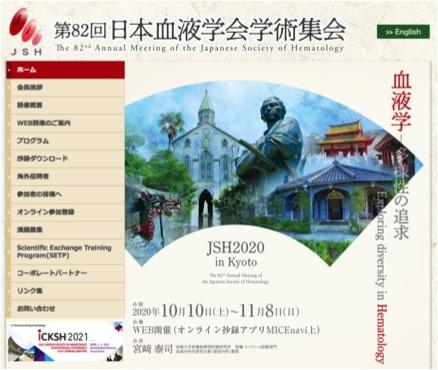 第 82 回 日本 血液 学会 学術 集会